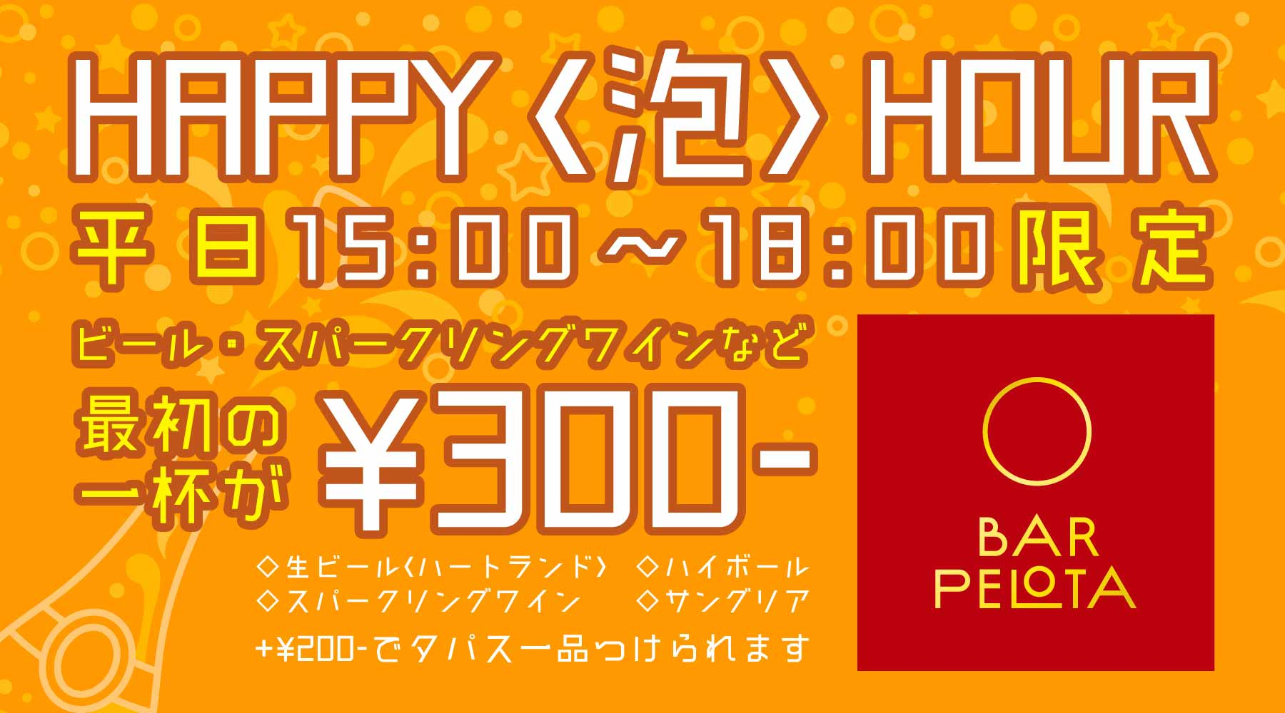 BAR PELOTA HAPPY 泡 HOUR 平日15:00〜18:00限定